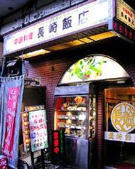 長崎飯店 渋谷店
