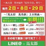 月末・月初は【829の日】!!人気アイテムが【半額】!!