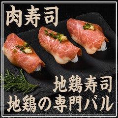 和食・地鶏バル MORI屋(モリヤ)新宿店