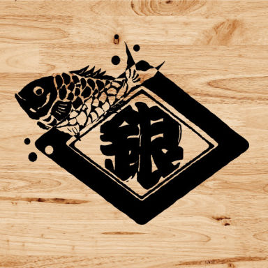 生け簀の銀次 新都心店 コースの画像