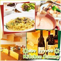 イタリア食堂 kitchen cammy 市役所裏支店