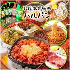 韓国本場焼肉 ハルバン 国分町店