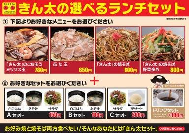 きん太 東豊中店 メニューの画像