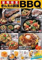 【夏季限定】きん太の鉄板BBQをテイクアウトでも!