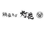 鯛塩そば灯火・三井アウトレットパーク木更津店