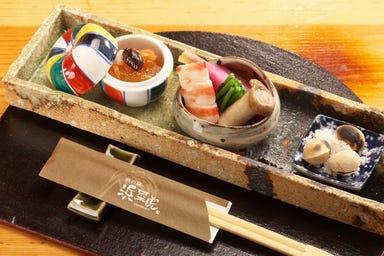 魚和食 浜菜虎(はまなこ)  こだわりの画像