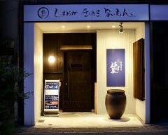掛川食番楽 遠州屋 本店