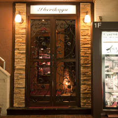 IBERICO-YA 六本木店