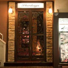 IBERICO‐YA イベリコ屋 六本木店