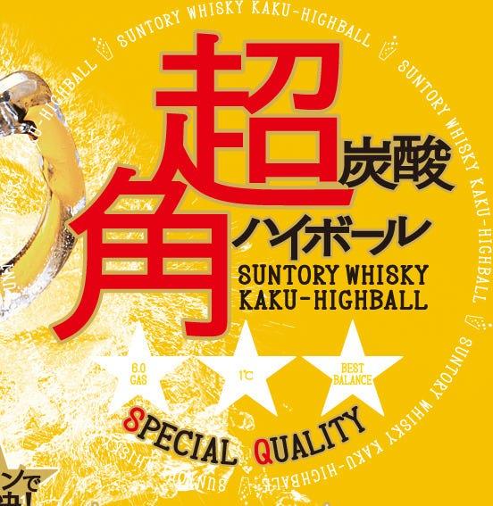 ◆超炭酸ハイボール◆
