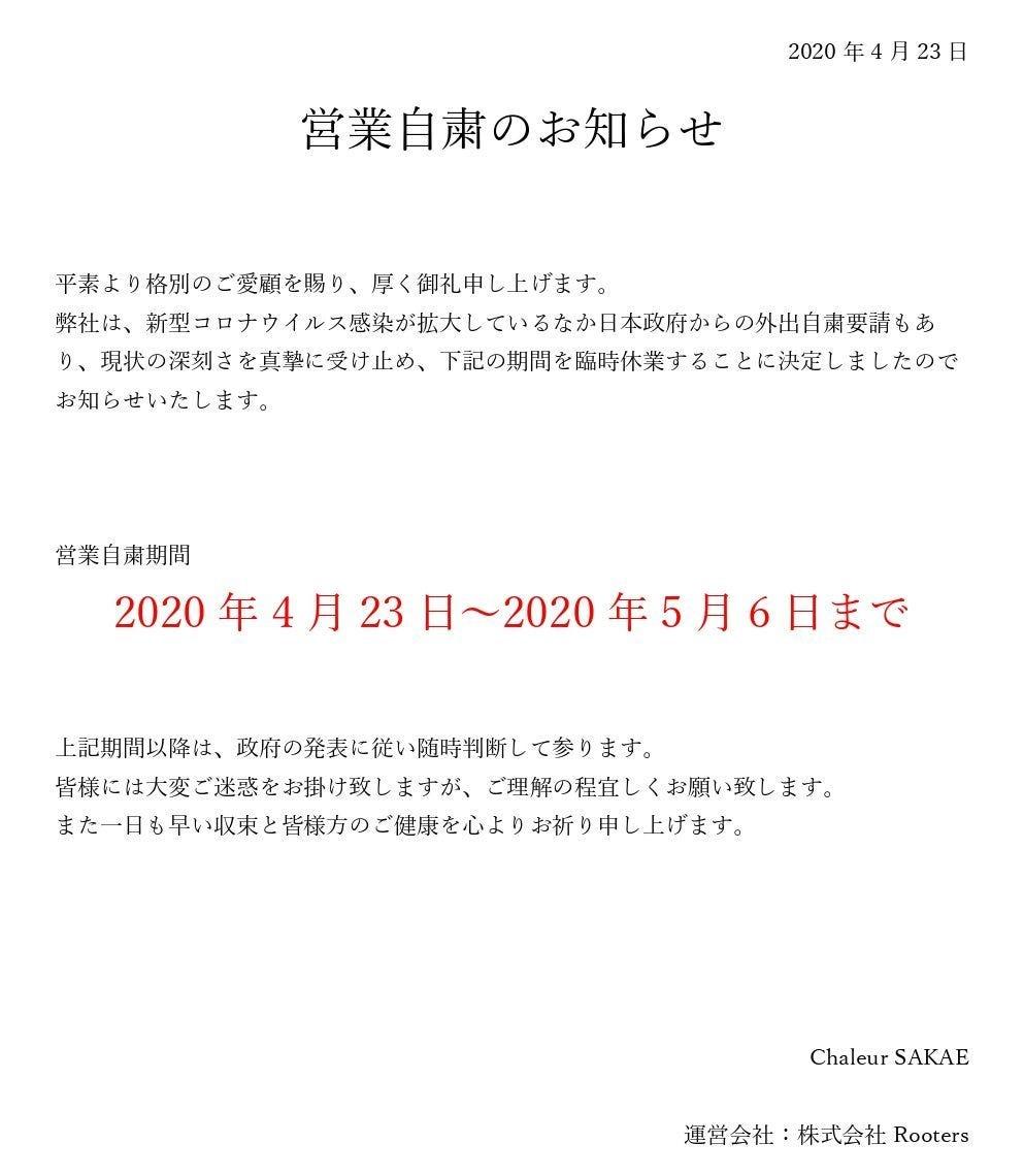 貸切&完全個室 chaleur Sakae(シャルール栄)