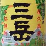 """水の王国より本格焼酎""""三岳""""【屋久島産】"""