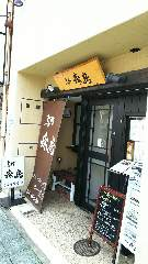 寿司 森島