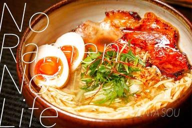 麺屋 宗  コースの画像