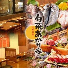 旬菜あかり家 魚津サンプラザ店