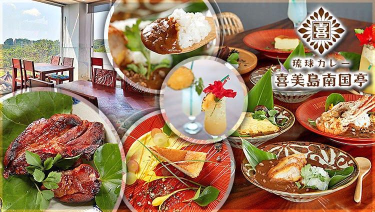 琉球カレー 喜美島南国亭