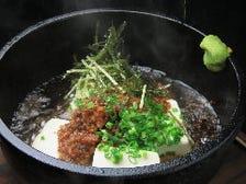 五感で楽しむ焼き豆腐