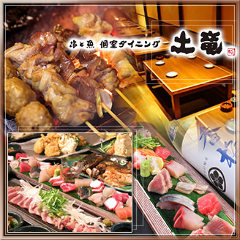 串と魚 個室ダイニング 土竜(もぐら)