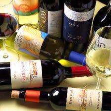 豊富な種類の厳選ワイン