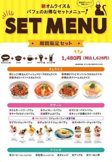 キャッツカフェ 各務原店  コースの画像