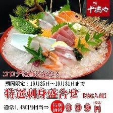 【特選刺身盛合せ】が999円(税込)!