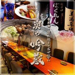 日本酒と炭火焼 炭や吟蔵 本店