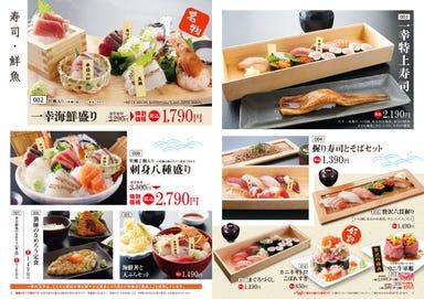 すし・創作料理 一幸 千葉ニュータウン店 メニューの画像