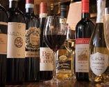 こだわりのイタリアワイン で乾杯しましょう!