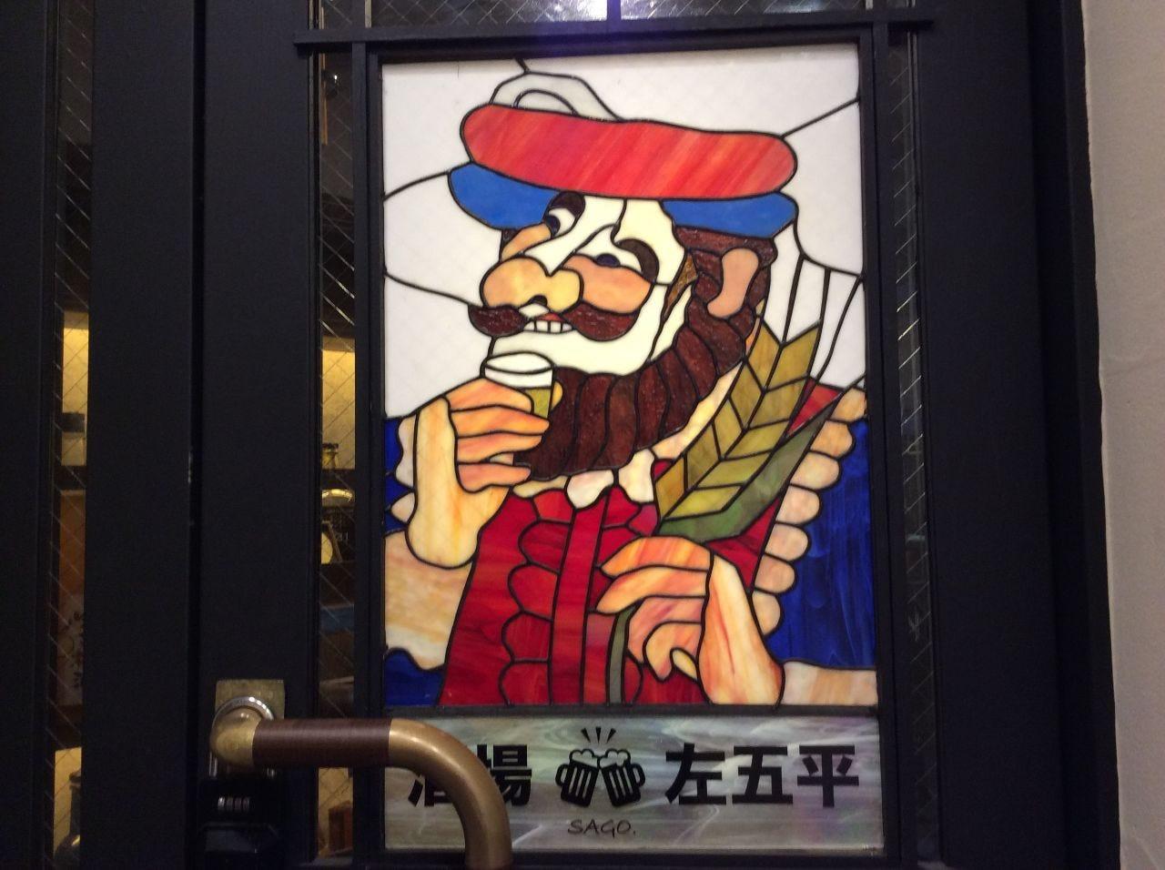 ニユー・センダイ酒場 左五平