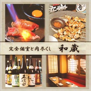 完全個室と肉炙り寿司 和蔵 大宮西口駅前店 メニューの画像