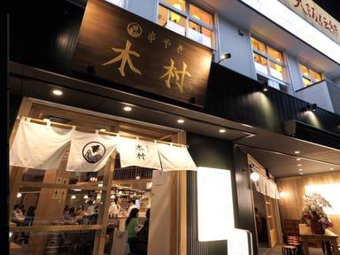 串焼き 木村  店内の画像