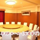 VIPルーム(~16名様)