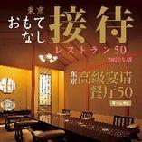 東京おもてなし接待レストラン50 姉妹店の「神保町店」が掲載されました。