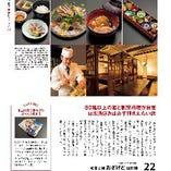 ベストオブ東京レストラン50(日本橋店)