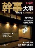大人の宴「幹事さんを大事にするお店」 姉妹店「日本橋店」が掲載されました。