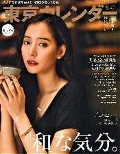 東京カレンダー3月号掲載