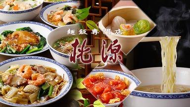 麺飯専門店 桃源  コースの画像