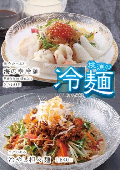 麺飯専門店 桃源  メニューの画像