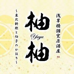 個室居酒屋 東北料理とお酒 北六 神田駅前店