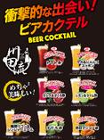 ビールでもノンアルコールでも対応できます!