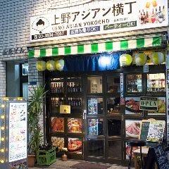 個室肉バル 上野アジアン横丁 UENO ASIAN YOKOCHO