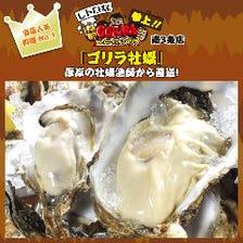 【当店人気料理 No.1】厚岸の牡蠣漁師さん直送!『ゴリラ牡蠣(生・焼)』