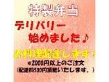 デリバリー始めました。2000円以上のご注文。別途配達料500円