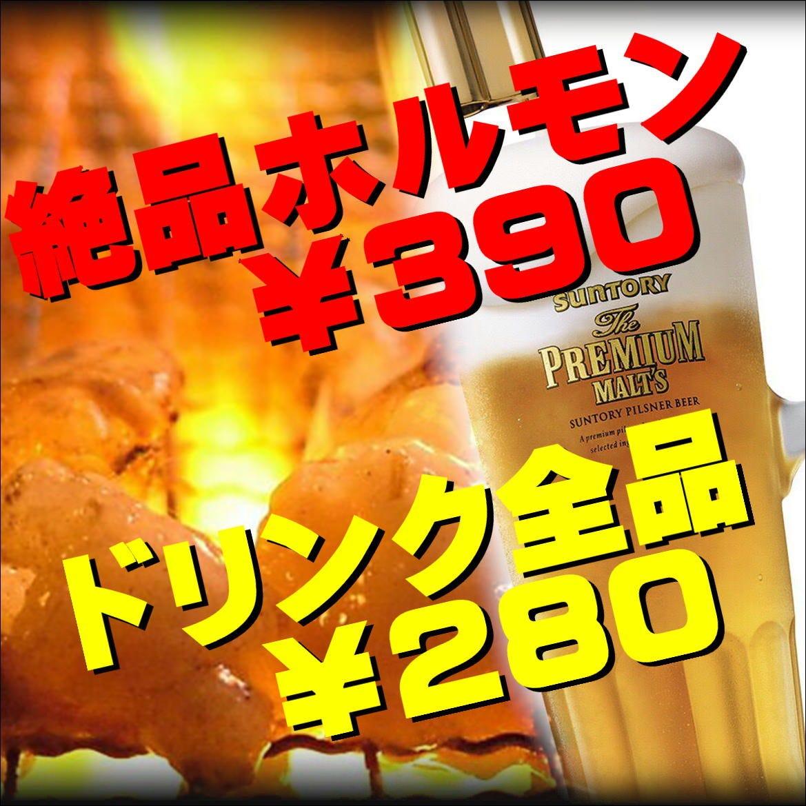 ホルモン390円~ドリンクは全品280円◎