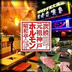 炭焼元祖 神戸ホルモン 三宮本店