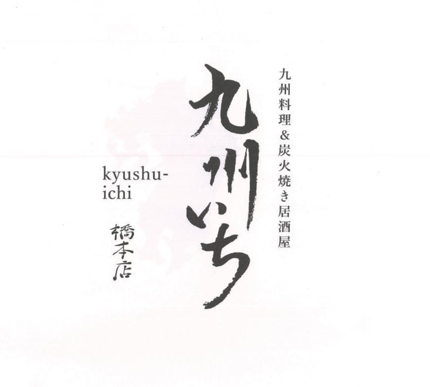 九州料理&炭火居酒屋 九州いち 橋本店
