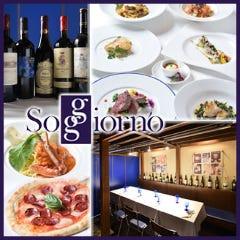 イタリア料理 ソッジョルノ Soggiorno