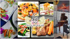 DINING & CAFE BAR 心想