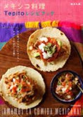 メキシコ料理 TEPITO ‐テピート‐ 下北沢