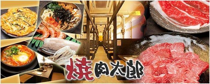 焼肉太郎 七宝店